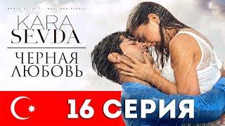Черная любовь. 16 серия. Турецкий сериал на русском языке