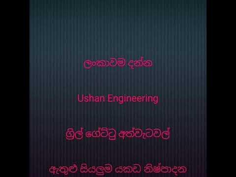 Steel Grill design in Sri Lanka : Ushan Engineering Products