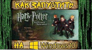 Как запустить Гарри Поттер и узник Азкабана на windows 10?