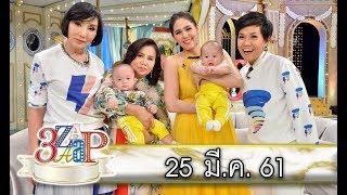 (1/4) 3 แซบ I  คุณแม่ 'ชมพู่ อารยา' พา 2 แฝด 'สายฟ้า&พายุ' บุกรายการ'3 แซบ'