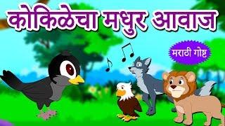 कोकिळेचा मधुर आवाज - Marathi Goshti | Marathi Story for Kids | Moral Stories for Kids | Koo Koo TV