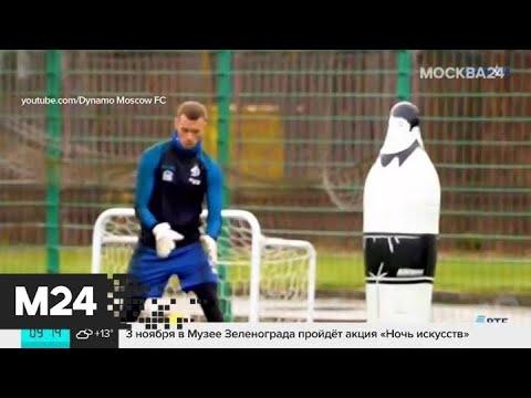 Четыре старейших столичных футбольных клуба сыграют в Москве - Москва 24