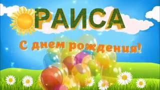 С ДНЁМ РОЖДЕНИЯ РАИСА !