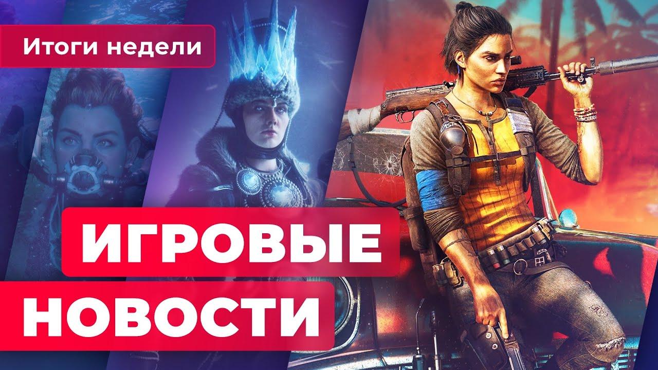 ИГРОВЫЕ НОВОСТИ | Новый God of War на PS4, политика в Far Cry 6, утечки E3