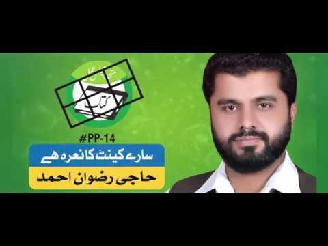 Haji Rizwan Ahmed Song