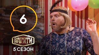 Вар'яти (Варьяты) – Сезон 5. Выпуск 6 – 31.12.2020