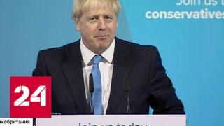 Новый Черчилль. Чего ждать от Бориса Джонсона на посту премьер-министра - Россия 24