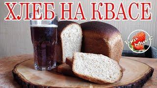 Мука и квас, а результат великолепный / Хлеб на квасе / Домашний хлеб