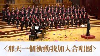 那天一個衝動我加入合唱團 (黃俊達詞曲)- National Taiwan University Chorus