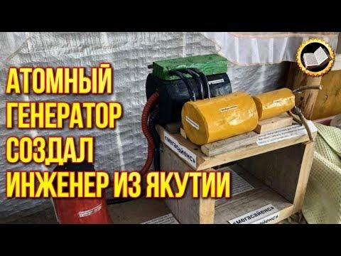 видео: КОМНАТНЫЙ АТОМНЫЙ ГЕНЕРАТОР создал Инженер из Якутии. Комнатная Электростанция