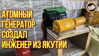 КОМНАТНЫЙ АТОМНЫЙ ГЕНЕРАТОР создал Инженер из Якутии. Комнатная Электростанция