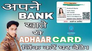 [Hindi] how to link aadhaar with sbi bank account   adhar link to bank   adhar card link   register.