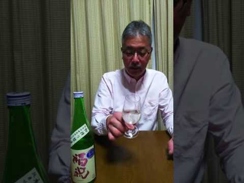 福祝初搾り彗星純米吟醸無濾過生原酒 MBリカーズ 酒のあきやま