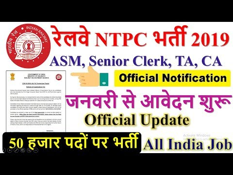 RRB NTPC Recruitment 2019 | Station Master, Senior Clerk, TA, CA के पदों पर भर्ती
