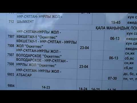 Расписание поездов вокзала НурлыЖол на 2020 год