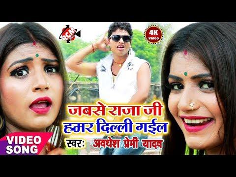 अवधेश प्रेमी यादव का बिलकुल नया वीडियो 2018    जब से राजा जी हमर दिल्ली गईल    thumbnail