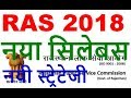 RAS 2018 NEW SYLLABUS PATTERN ( PRELIMS / MAINS ) detailed analysis , books , paper , cutoff rpsc