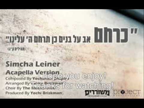 Doni Gross Ft Ari Goldwag K'ayol/Simcha Leiner Ft Meshorerim Choir Keracheim|Acapella Mashup|Lyrics|