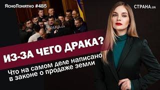 Из-за чего драка? Что на самом деле написано в законе о продаже земли   #485 by Олеся Медведева