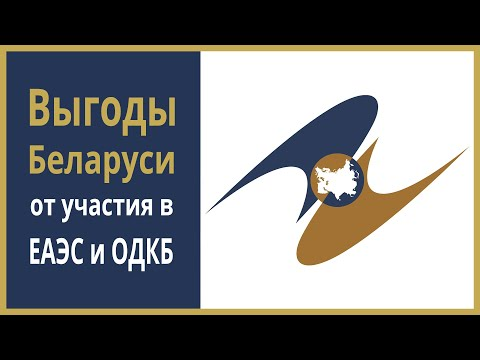 Выгоды Беларуси от участия в ЕАЭС и ОДКБ - видео