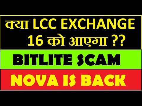 Kya LCC Exchange 16 Ko Aaayega ll BITLITE SCAM & NOVA IS BAC