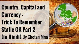 Country, Capital and Currency - Trick To Remember Static GK Part 2 (in Hindi) By Chetan Mna
