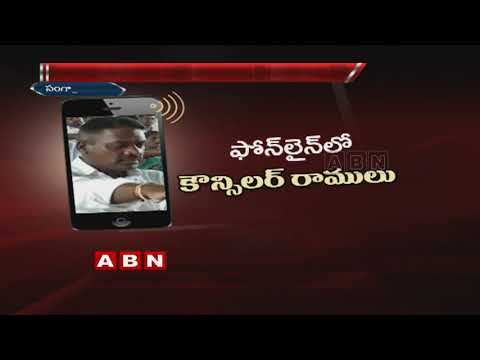 Zaheerabad TRS Councillor Scolds AE | Audio Tape Leaked