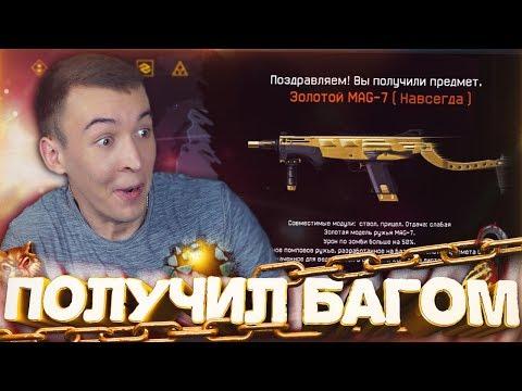 WARFACE.ЗОЛОТОЙ MAG-7 - ПОЛУЧИЛ БАГОМ! ЛУЧШЕЕ в KIWI thumbnail
