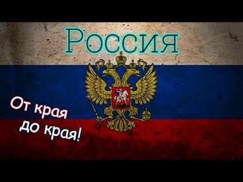 РОССИЯ | ИНТЕРЕСНЫЕ