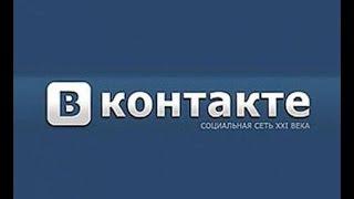 Как накрутить подписчиков в ВК БЕСПЛАТНО (Накрутка подписчиков в группу Вконтакте 2017)