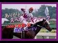 1999天皇賞・秋【スペシャルウィーク追悼】復活レコード
