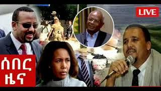 Ethiopia: አሁን የደርሰን በጣም ደስ የምል ሰበር ዜና አለን ዘሬ .OCt.9.2018..