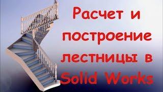 Урок 1  Расчет и проектирование лестниц в solidworks. Расчет ступеней