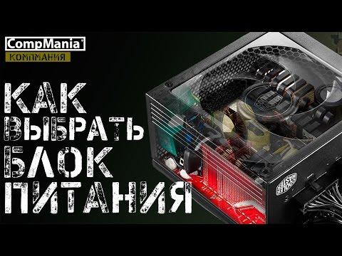 Как посчитать потребляемую мощность компьютера