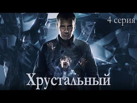 Хрустальный 4 серия (Сериал 2021) анонс и дата выхода