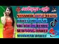 ေတာ္ရာမွာ - သြန္း Myanmar Music Remix Dawei Thu Dj SR အားေပးၾကပါဦး ႐ွင္