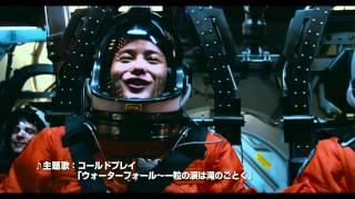 2012年5月5日公開、映画『宇宙兄弟』の特報です。