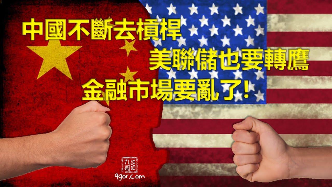 210620 九哥周報:中國不斷去槓桿,美聯儲也要轉鷹,金融市場要亂了!😱😱🥱🥱