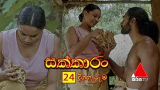 Sakkaran | සක්කාරං - Episode 24 | Sirasa TV Thumbnail