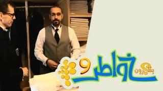 خواطر 9 | الحلقة 30 - خدمة 5 نجوم