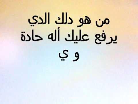 من هو دلك الدي يرفع عليك أله حادة و يجرحك ثم تشكره