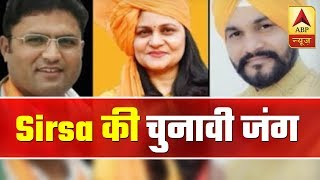 Haryana: Who Will Win The Political Battle Of Sirsa? | ABP News