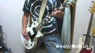 ブルーハーツの 終わらない歌 をギターで弾いてみました♪ ギターを弾く...