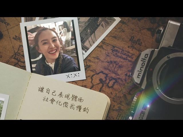 習譜予 Cheryl Xi《無懼》Official Music Video(Brave Ver.)