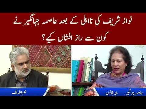 Exclusive Interview of Asma jahangir | Live With Nasrullah Malik 30 July 2017
