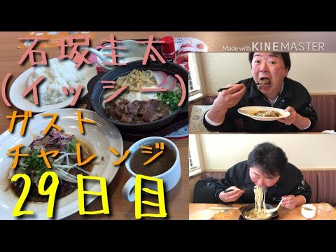 ガストチャレンジ29日目!石塚圭太(イッシー)がご飯をもりもり食べる!