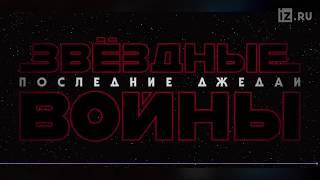 Режиссер и актеры рассказали о новой части «Звездных войн»