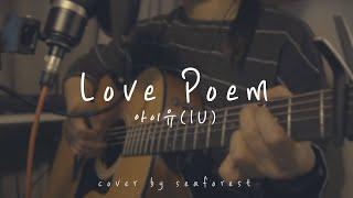 아이유(IU) - Love poem 커버 +기타 ㅣ love poem cover guitar famale v…