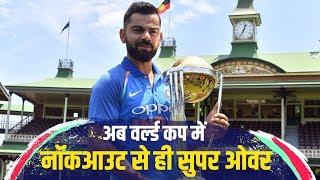 ICC Cricket World Cup 2019 में होंगे कुछ नए नियम, क्या आप जानते हैं?