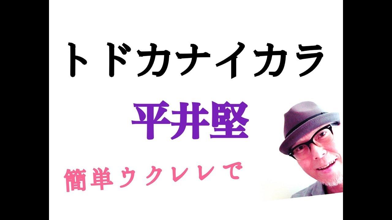 平井堅・トドカナイカラ【ウクレレ 超かんたん版 コード&レッスン付】GAZZLELE